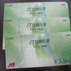 JTB旅行券5,000円