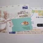 図書カード (2)