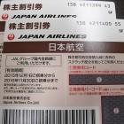 JAL株主優待券 (2)