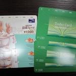 図書カード