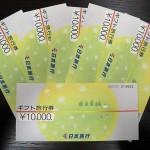 日本旅行 旅行券