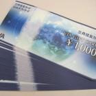 VJAギフトカード 1000円