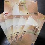 JTB旅行券 (2)
