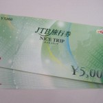 JTB旅行券 5000円