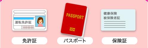 免許証、パスポート、保険証