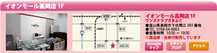 イオンモール高岡店1F