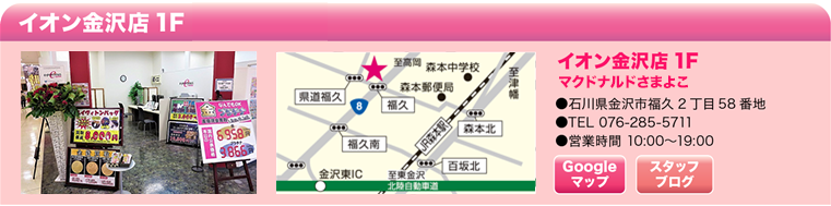 イオン金沢店1F