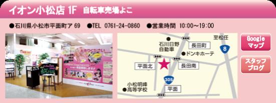 イオン小松店1F