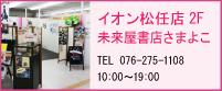 イオン松任店2F