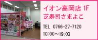 イオン高岡店1F